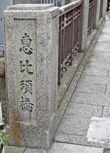 180213_kanji-ebisu.jpg