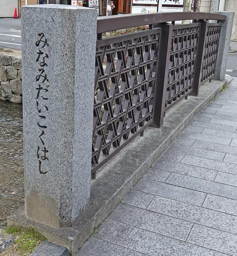 180213_minamidaikoku-kana.jpg