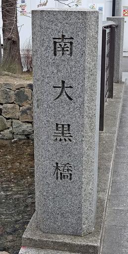 180213_minamidaikoku-kanji.jpg