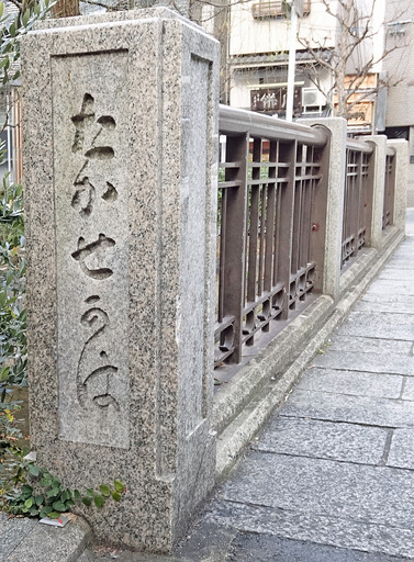 180213_takasegawa.jpg