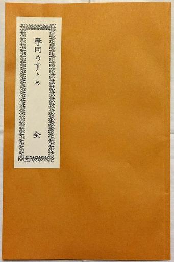 180223_yukiti.jpg