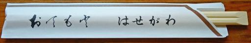 180310_otemoto.jpg