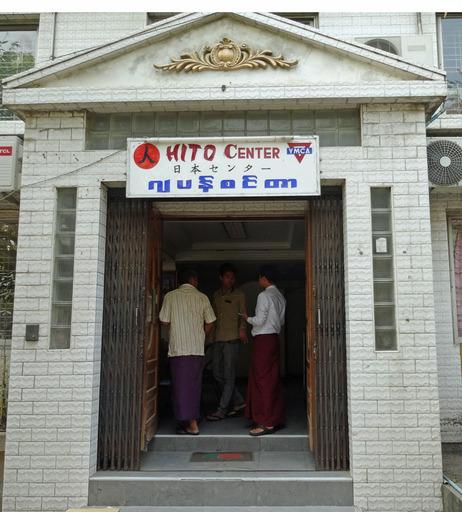 180312_HITO-Center.jpg