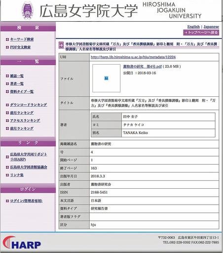 180319_tanakaronbun.jpg