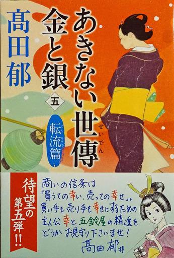 180322_akinai5.jpg
