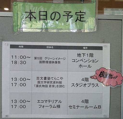 180325_terakoya.jpg