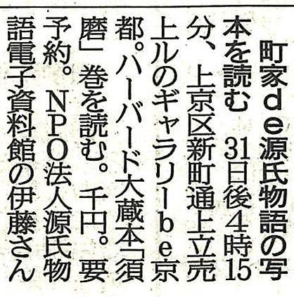 180327_machiya-G.jpg