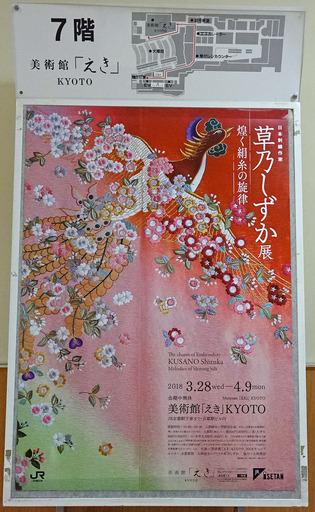 180408_kusano.jpg