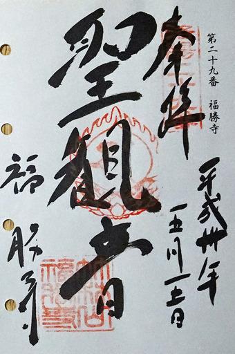 180505_fukusyoji.jpg