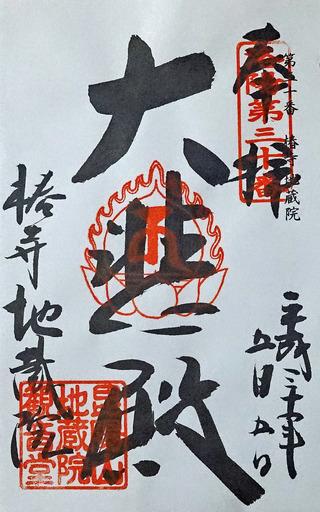 180505_jizoin.jpg