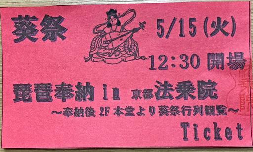 180515_ticket.jpg