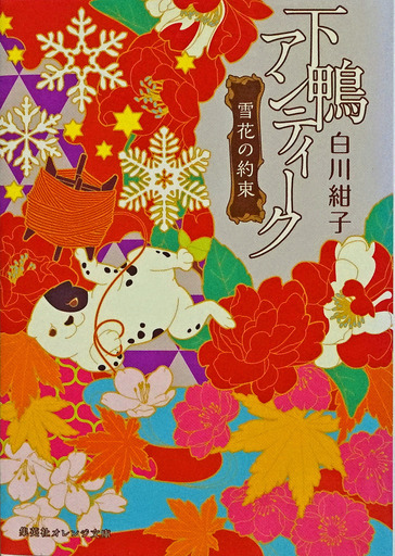 180606_simogamo-book.jpg