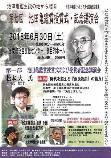 180624_池田亀鑑賞7表.jpg