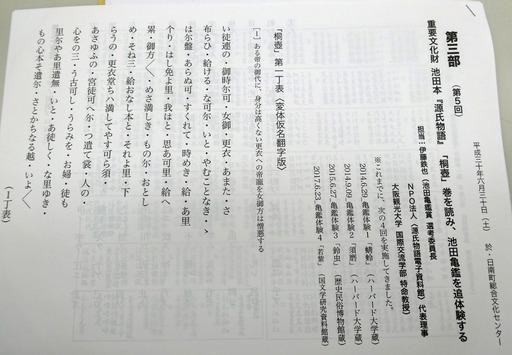 180630_ito2.jpg