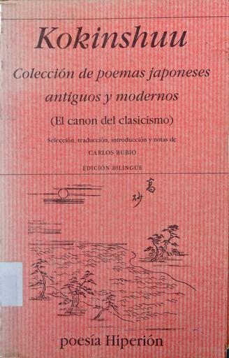 180810_book-kokin1.jpg