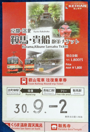 180902_ticket.jpg