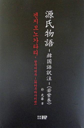 180906_paku.jpg
