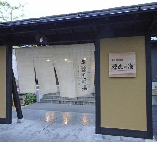 180917_genjinoyu.jpg