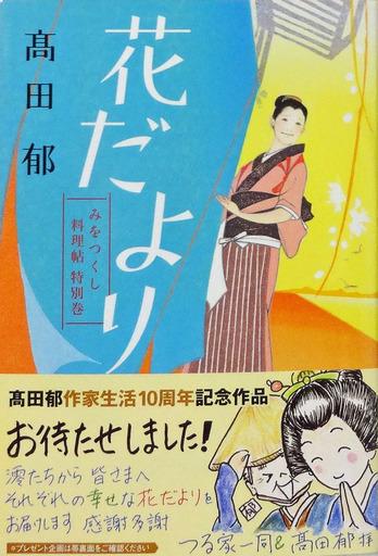 180918_miwotsukusi.jpg
