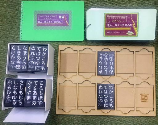 180926_karuta.jpg