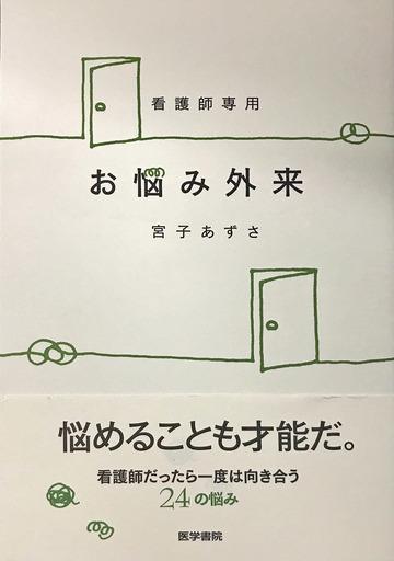 181005_onayami.jpg