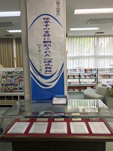 181010_tenji1.jpg