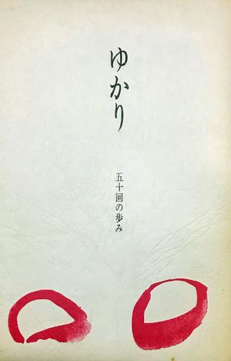 181019_yukari.jpg