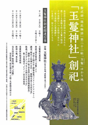 181029_tamakazura.jpg