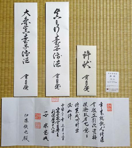 181104_menkyo.jpg