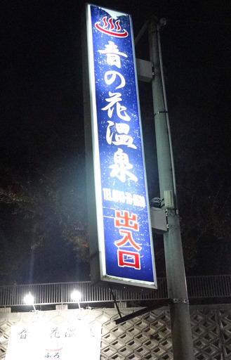 181104_onsen1.jpg