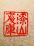 181108_urusiyama.jpg