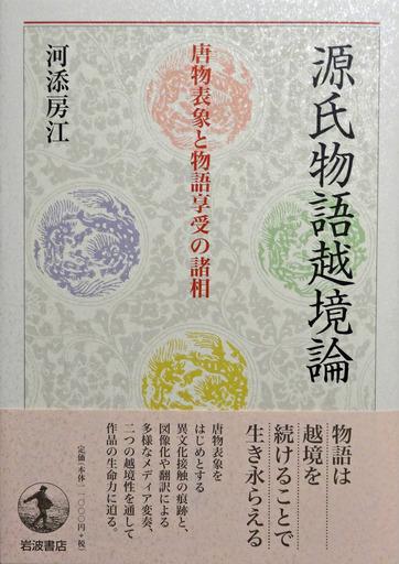 181210_kawazoe.jpg