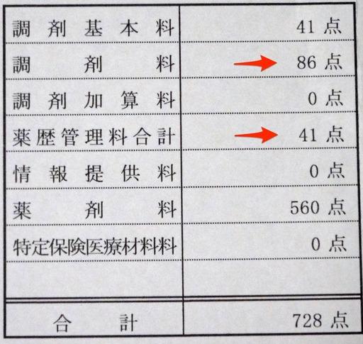 190104_meisai.jpg
