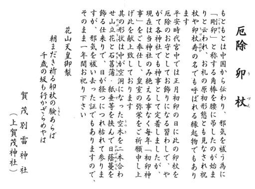 190104_uzue.jpg