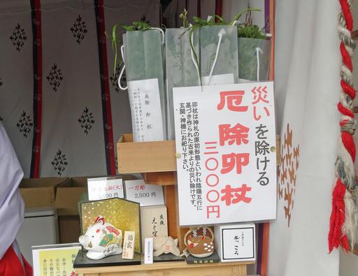 190104_yaku-uzue.jpg