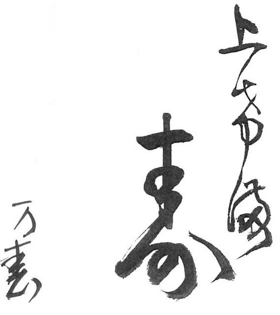 190120_nenga.jpg