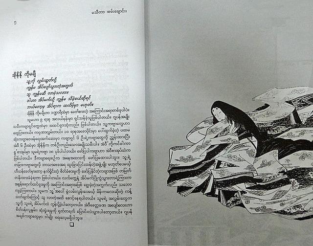 190209_komati-birma.jpg