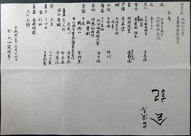 190317_kaiki.jpg