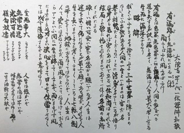 190318_izusen6.jpg