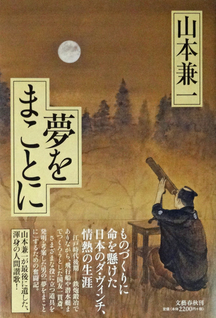 190325_yumewo.jpg
