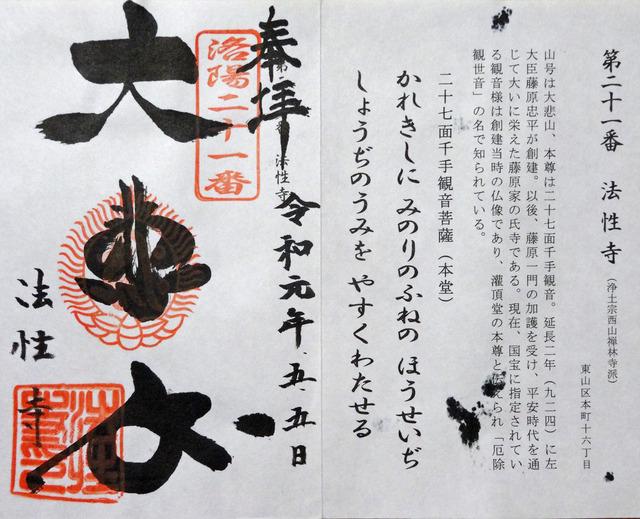 190505_housyouji.jpg