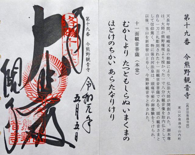 190505_imakumano.jpg