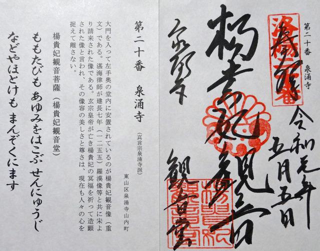 190505_sennyuuji.jpg
