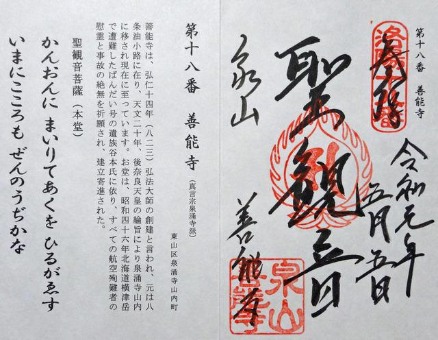 190505_zennouji.jpg