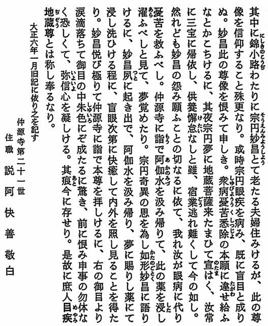 190506_meyami-engi.jpg