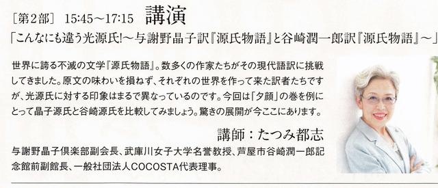 190523_genji.jpg