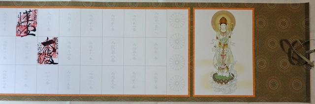 190708_makimono2.jpg