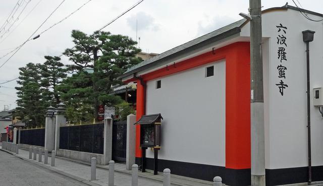 190708_rokuhara0.jpg
