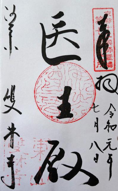 190708_sourinji0.jpg