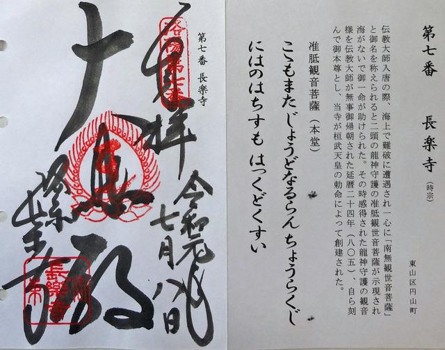 190708_tyouraku0.jpg
